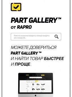 PART GALLERY TM